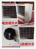 内蒙古RT-02电热暖风机